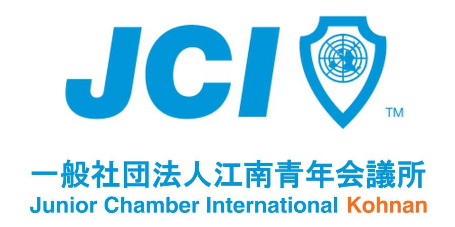 2015年度 一般社団法人 江南青年会議所