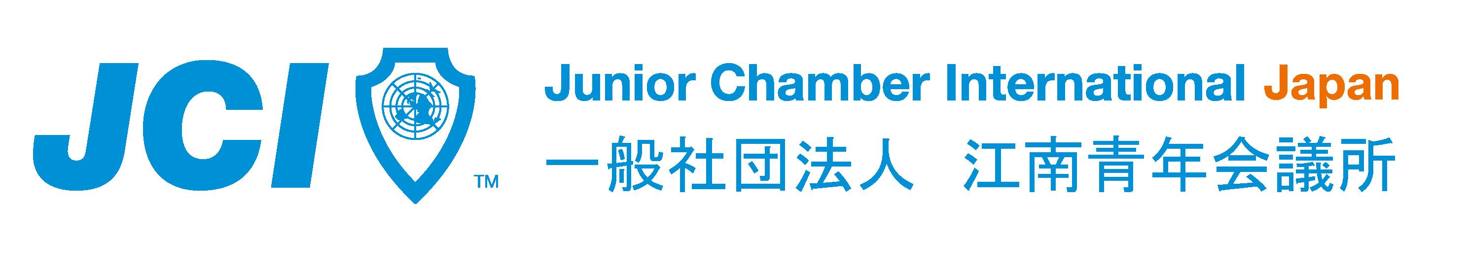 2021年度  一般社団法人江南青年会議所