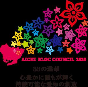 愛知ブロック協議会